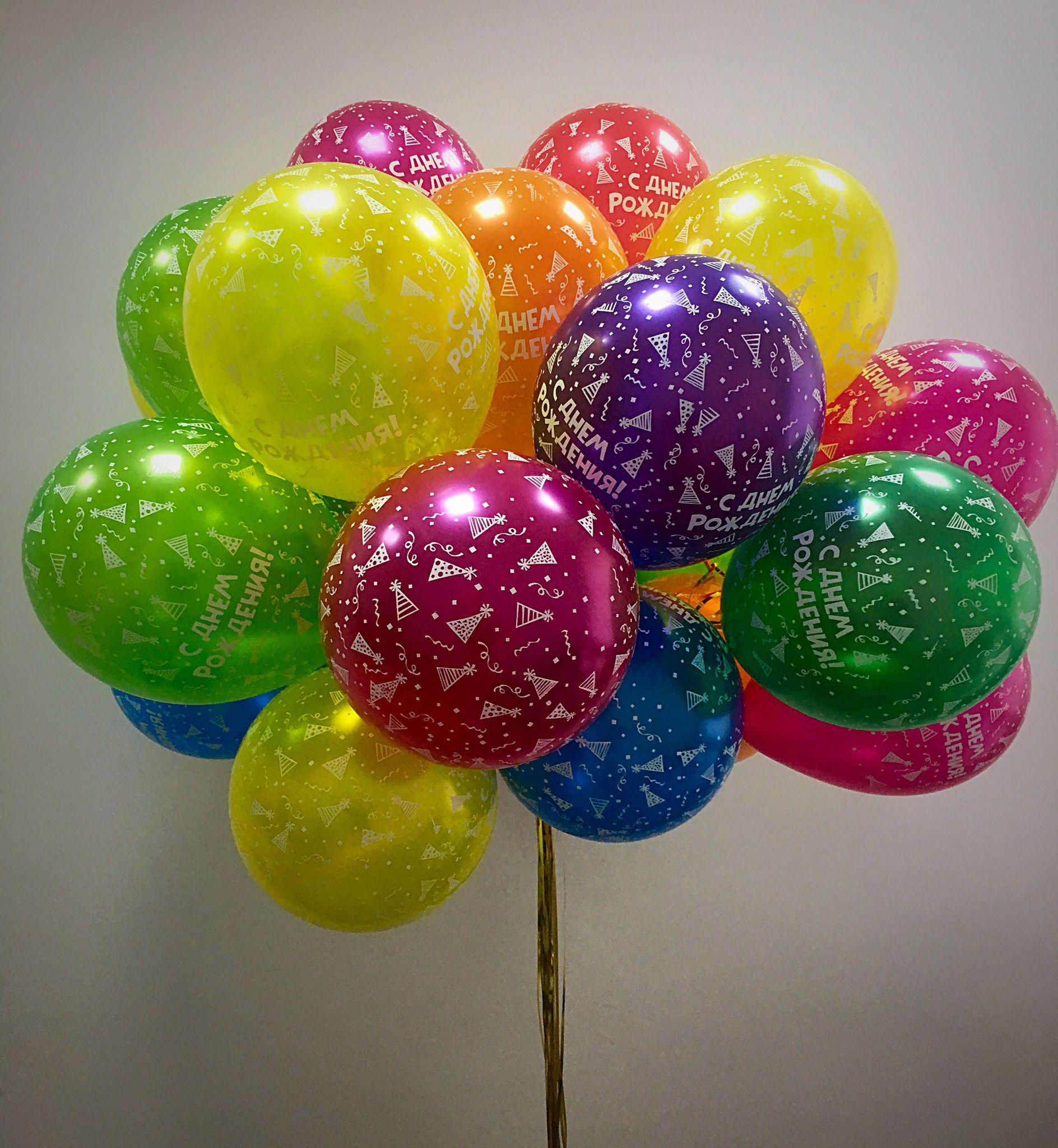 фото воздушных шаров цветных с днем рождения краска